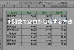 Excelエクセル IF関数 空白0