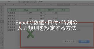 エクセル 入力規則0