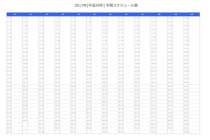 PDF 2017年間スケジュールカレンダーA4横型