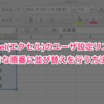 Excel(エクセル)の並べ替えを劇的に便利にさせるユーザー設定リスト – 好きな順番で並び替えできる –