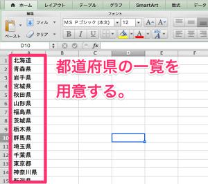 Excel エクセル ユーザー設定リスト 並び順01