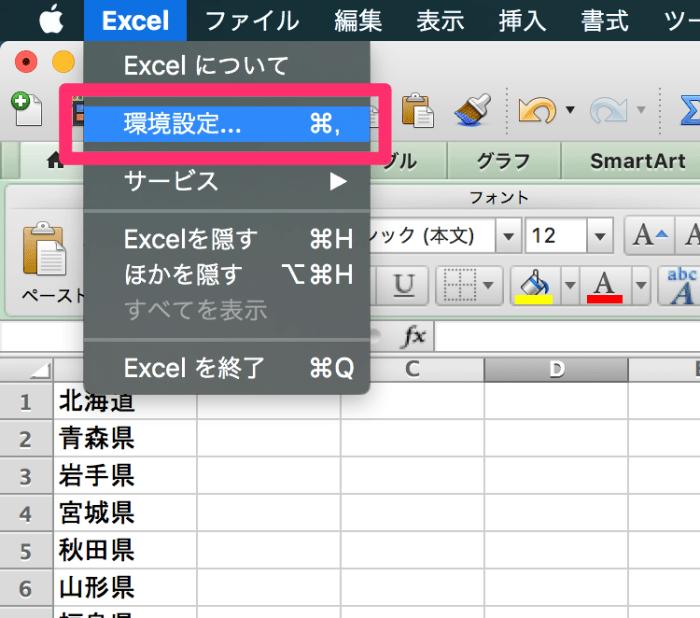 Excel エクセル ユーザー設定リスト 並び順02