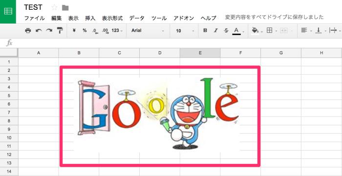 Googleスプレッドシート 画像挿入04