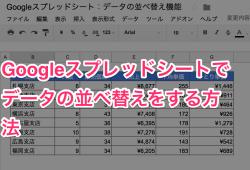 Googleスプレッドシート データの並べ替え