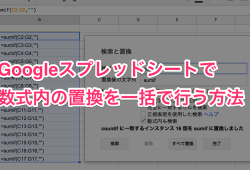 Googleスプレッドシート 数式の置換