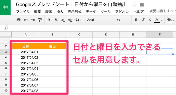 Googleスプレッドシート 日付から曜日01