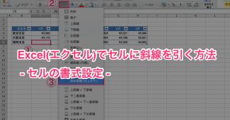 Excel(エクセル)斜線00
