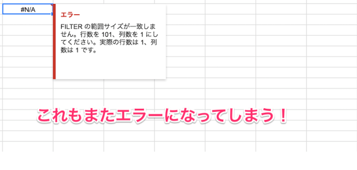 Googleスプレッドシート FILTER関数2_04