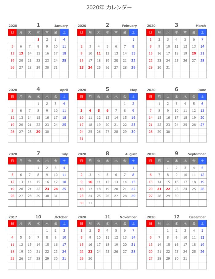 2020年 PDF年間カレンダーA4縦型