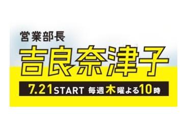 吉良奈津子第5話 芦名星が出演