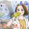 ガーゼオーマと銭湯入浴!「ドクターx大門未知子」第3話の感想。
