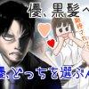 教会のステンドグラスと山田涼介の黒髪。月9カインとアベル第5話。スーツのお店も