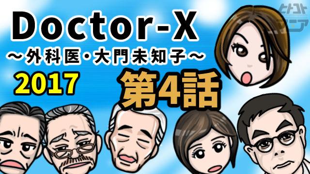 ドクターXの仲里依紗