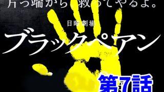 【ネタバレ】ブラックペアン第7話あらすじ。相武紗季と加藤綾子の因縁