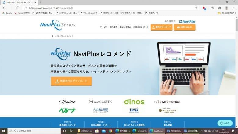 NaviPlusレコメンド