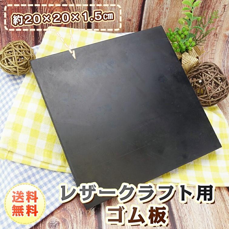 レザークラフト用ゴム板の画像