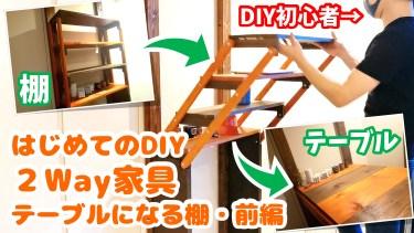 【はじめてのDIY 2way家具『テーブルになる棚』前編】 賃貸物件でディアウォールを使って原状復帰可能な棚を作ってみた