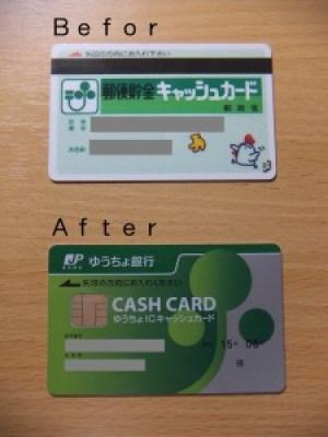 jp-bank_cashcard