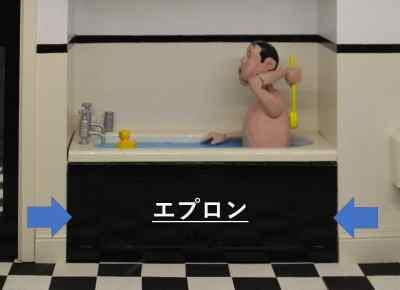 お風呂のエプロン