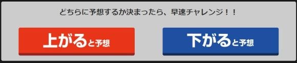 Fx-charange-sentaku