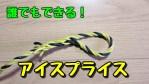ロープ編み方【アイスプライス】輪を作る方法