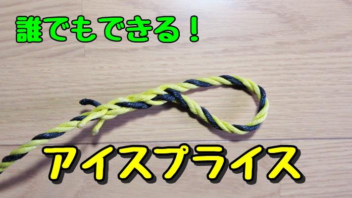 ロープに輪を作る【アイスプライス】のやり方