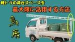 軽トラの荷台スペースを最大限に活用する方法 「鳥居」