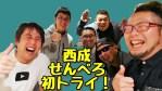 【西成せんべろ】ケニチさんと行くせんべろ初参戦!