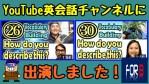 【YouTube】ひとり親方が英会話チャンネルに出演しました
