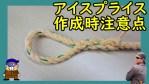 ロープ編みアイスプライス作成時の注意点