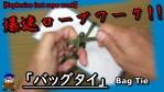 荷物を素早く固定する結び方【Bag Tie】爆速ロープワーク!
