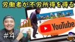 【ネットでビジネス】肉体労働者が不労所得を得るまで④YouTube編
