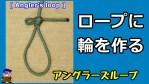 ロープの端に輪を作る【アングラーズループ】Angler's loop