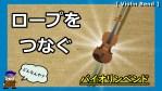 ロープ 紐をつなぐ結び方【バイオリンベンド】Violin Bend Knot