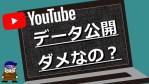 YouTube【アナリティクス】データ公開はNG?