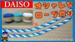 ダイソーの紐でロープ編み【ロープを作ろう】三つ撚り編