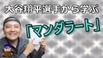 アイデアを出す方法【マンダラート】大谷翔平さんから学ぶ