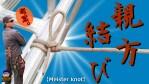 ロープワーク【親方結び】張り具合を維持する結び