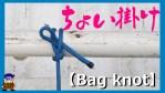 紐を結ぶ方法【Bag Knot】便利なロープワーク