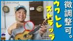ウクレレストラップ【微調整可!】便利なロープワーク