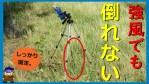 カメラの三脚を固定してタイムラプスを撮影する紐の便利な結び方