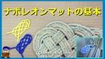 紐の便利な結び方【ナポレオンマット】活用術Ocean plait mat