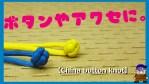 紐の便利な結び方【China button knot】ボタンやアクセサリーにおすすめ