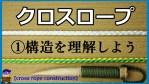 クロスロープのロープワーク【まとめ】