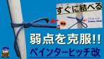 【すぐに紐を結ぶ便利な方法】ペインターヒッチ改
