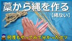 藁で縄を編む方法【縄ない】