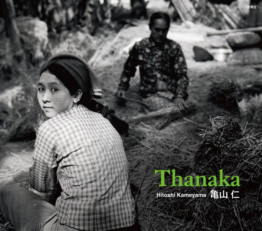thanaka_book_1