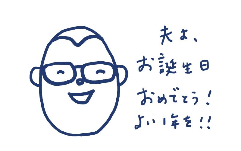 夫よ、お誕生日おめでとう!