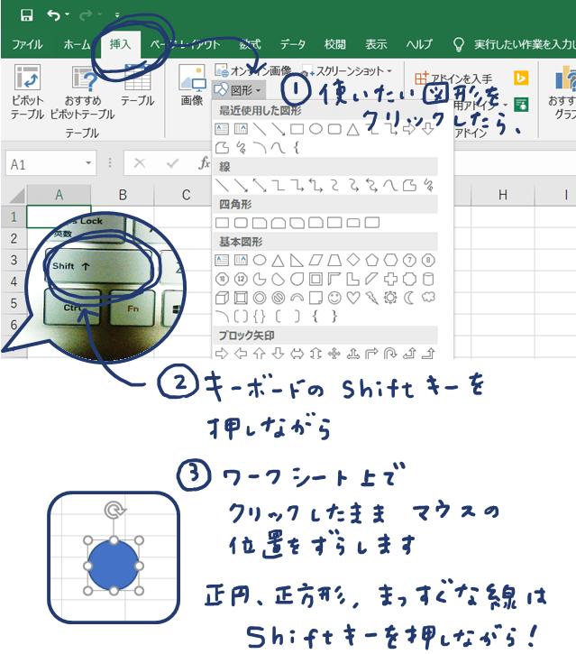 エクセルでジェノグラムを書く方法①