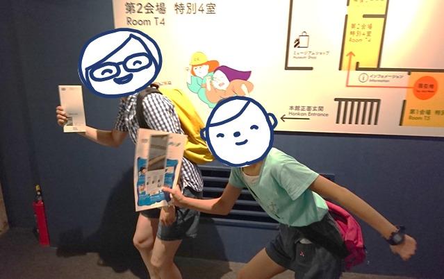 東京国立博物館の洛中洛外シスターズのパネルと記念写真
